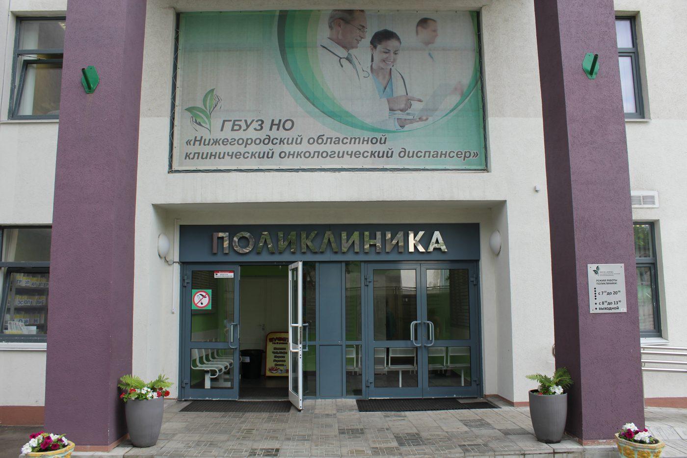 нижегородский онкодиспансер картинки кипре это шумное